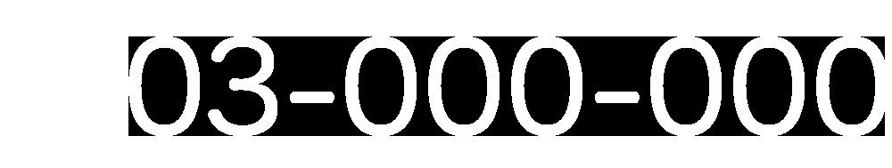 TEL:0120-000-000